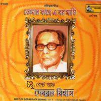 Orey Sabdhani Pathik Debabrata Biswas