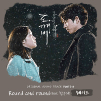 Round and Round (feat. Han Suji) HEIZE