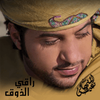 Raaqi Al Dhouq Eidha Al-Menhali