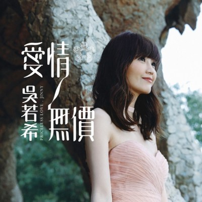吳若希 - 愛情無價