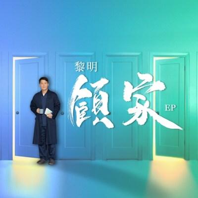 黎明 - 顧家 - EP