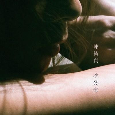 陳綺貞 - 沙發海