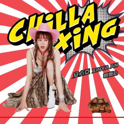 安心亞 - Chillaxing - Single