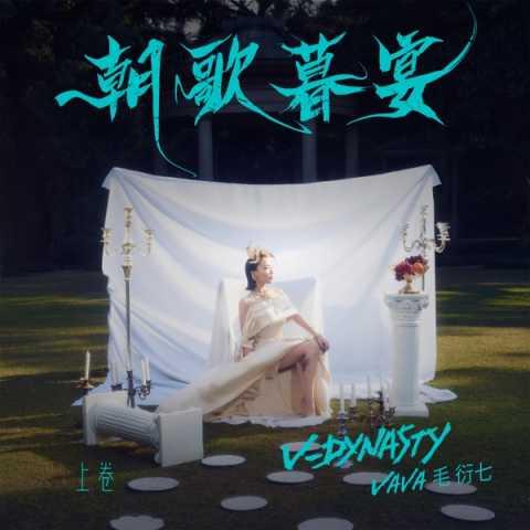 VAVA - 朝歌暮宴, 上卷 - EP