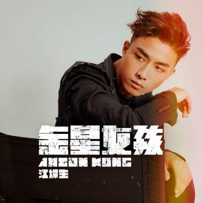 Anson Kong - 金星女孩 - Single