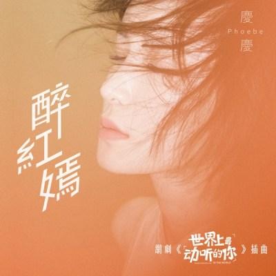 慶慶 - 醉紅嫣 (網路劇《世界上最動聽的你》插曲) - Single