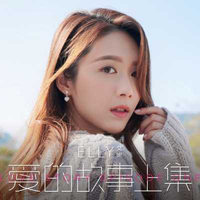 Elly艾妮 - 愛的故事 (上集) [音樂永續 作品] - Single