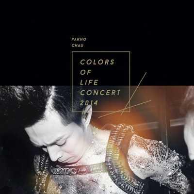周柏豪 - Colors of Life Concert 2014