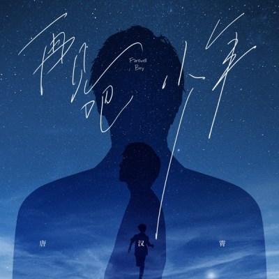 唐漢霄 - 再見吧 少年 - Single