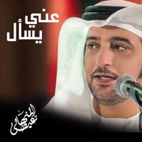 Ani Ysaal Eidha Al-Menhali
