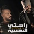 Free Download Jassim & Mahmoud Al Turki Rahti Al Nafseya Mp3
