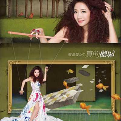 陶晶瑩 - 真的假的