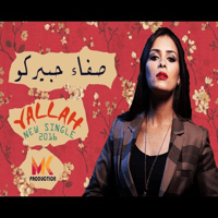 Yallah Safae Hbirkou MP3