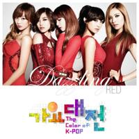 이사람 (feat. 니콜, 전효성, 효린, 나나 & 현아) - Single Dazzling RED MP3