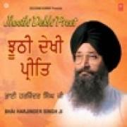 download lagu Bhai Harjinder Singh Ji Man Ki Man Hi Mahen Rahi