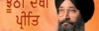 Bhai Harjinder Singh Ji - Man Ki Man Hi Mahen Rahi