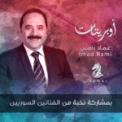 Free Download Imad Rami Oparit Salaam Alaaik (Syria) Mp3