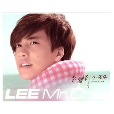 李易峰 - 小先生