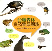 Formosan Barking Deer Hsu Jen-Hsiu MP3