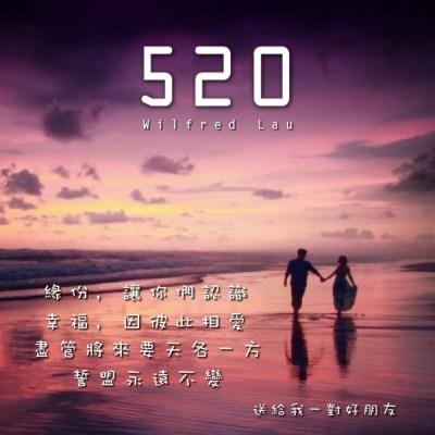 刘浩龙 - 520 - Single