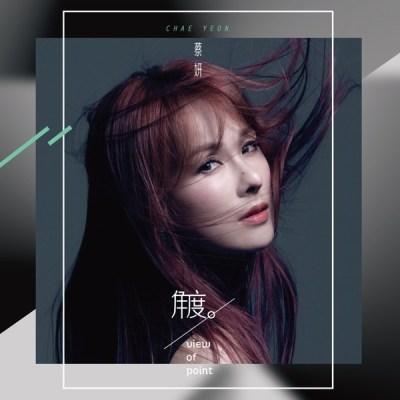 蔡妍 - 角度 - Single