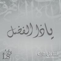 Ya Tha Al Fadl Ismail Mubarak