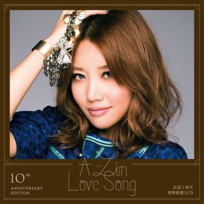 A-Lin - Love Song (出道十周年情歌精选)