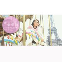 幸福車站 Ella Koon MP3