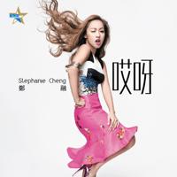 哎呀 Stephanie Cheng