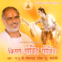 Shri Giriraj Sharan Pujya Bhaishri Rameshbhai Oza