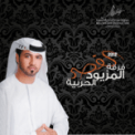 Free Download Al Mazyod Al Harbiya Al Darsaee Mp3