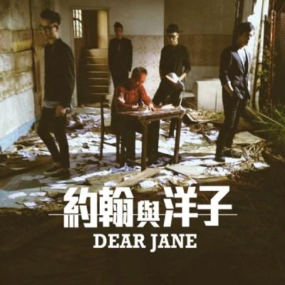 Dear Jane - 约翰与洋子 - Single