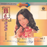 Help Me Make It Through the Night Frances Yip MP3