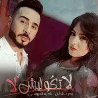 La Tgoulich Liya Badr Soultan & Nadia Laaroussi