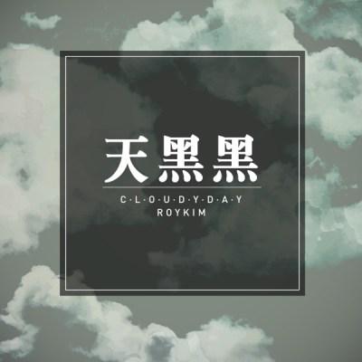로이킴 - Cloudy Day (天黑黑) - Single