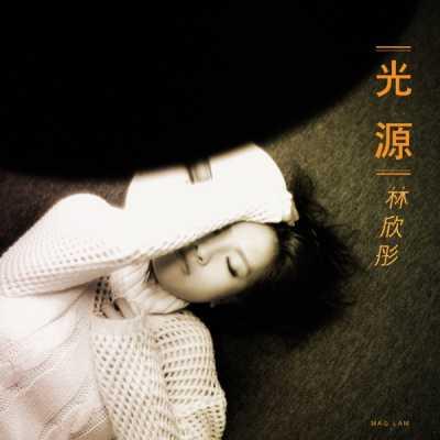 林欣彤 - 光源 - EP