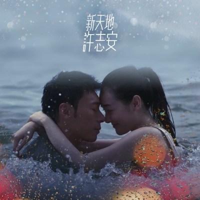 许志安 - 新天地 - Single