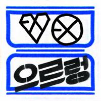 늑대와 미녀 (Wolf) EXO MP3
