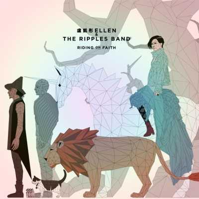 卢凯彤 & The Ripples Band - Riding on Faith