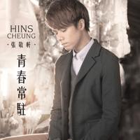 青春常駐 Hins Cheung
