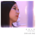 Free Download Sentimental Boy 너와 나의 거리 Distance Between You and Me Mp3