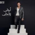 Free Download Amr Diab Rasmaha Mp3