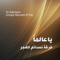 Quran Groupe Nassaim El Fajr