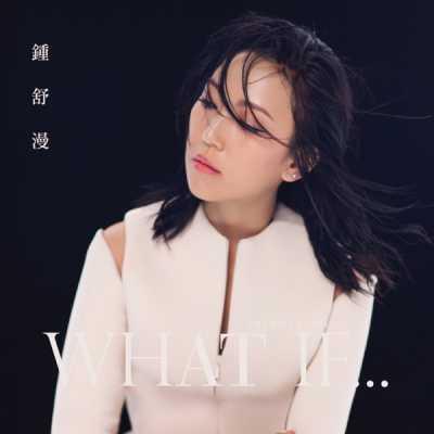 钟舒漫 - What If… (Deluxe Version)