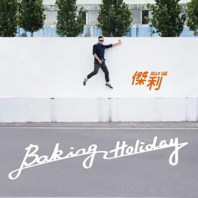 杰利 - Baking Holiday