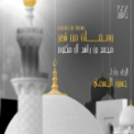 Free Download Hussain Al Jassmi Aldunia Mp3
