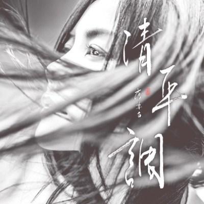 王菲 - 清平调 (独唱版) - Single