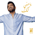 Free Download Hussain Al Jassmi Ya Hobi Lek Mp3