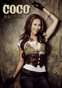 Do You Want My Love CoCo Lee MP3