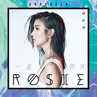 怎麼還不愛(雀躍狂愛版) [三立偶像劇《料理高校生》片尾曲] [with 余楓] Rosie Yang